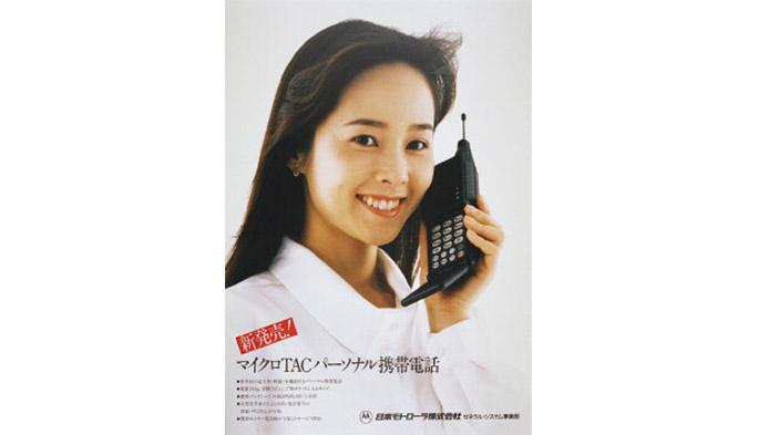 【おもいでタイムライン】第8回:1992〜1989年、着信はポケットで