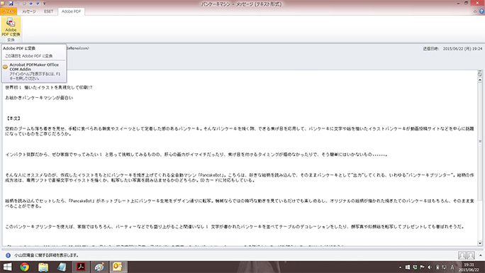 メール pdf 変換 adobe