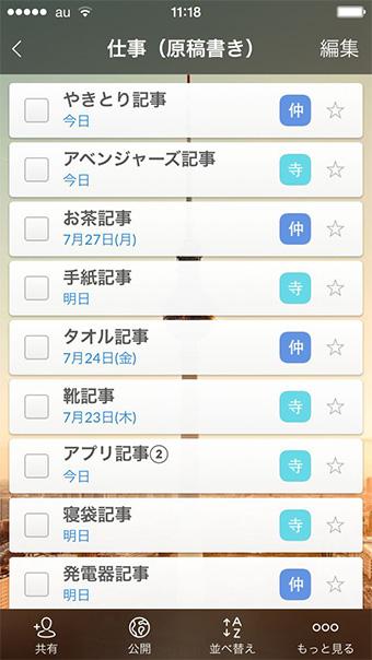 共有化を目的としたTo Doアプリ「Wunderlist」は、チームで仕事をするのにピッタリ!