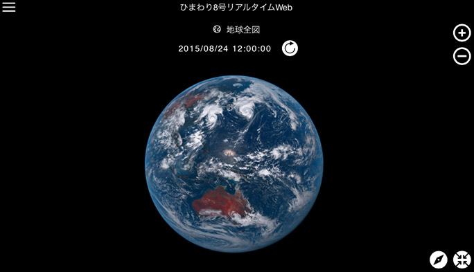 手のひらに乗せて見る、「今」の地球