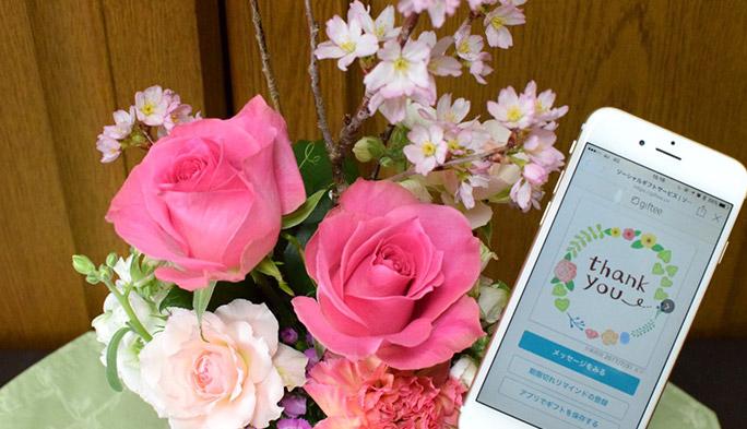 オーダー花束から当日オーケーのプレゼントまで! スマホで贈る母の日プレゼント