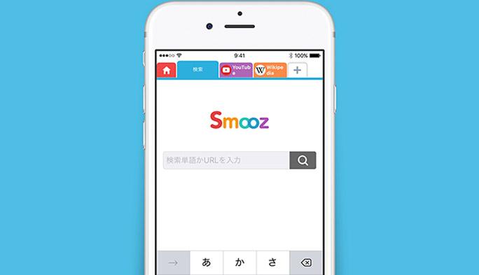 AIによる検索単語予測も! ブラウザアプリ「Smooz」の使いやすさが徹底的