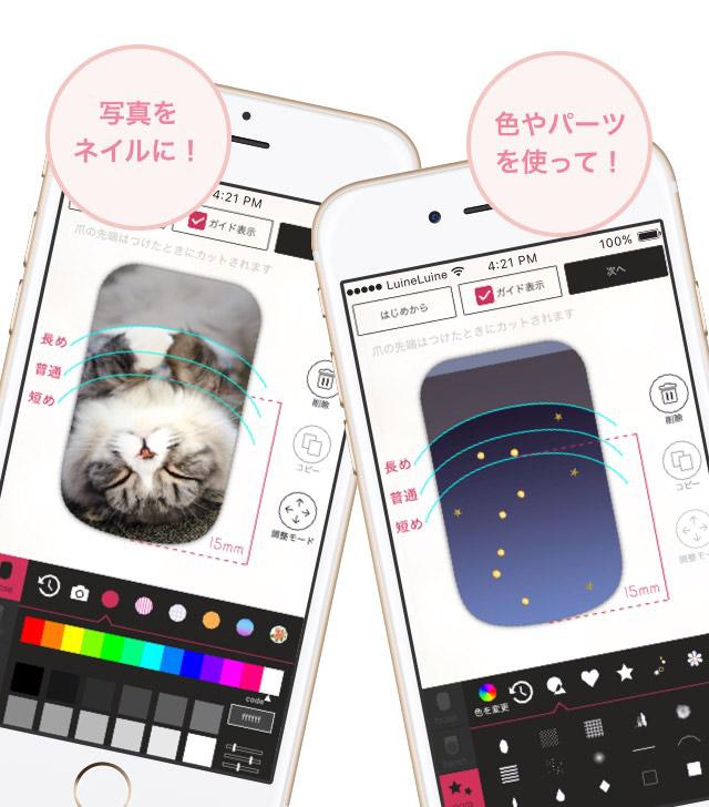 ネイル デザイン アプリ