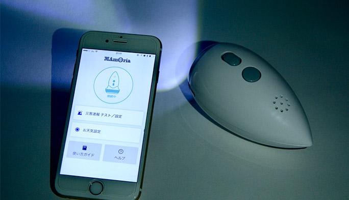 スマホとBluetoothで連携する防災ライト「MAmoria it」