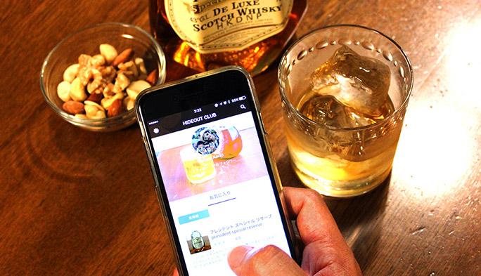 """ウイスキーを語れる""""シブいオトナ""""になるアプリ「HIDEOUT CLUB」"""