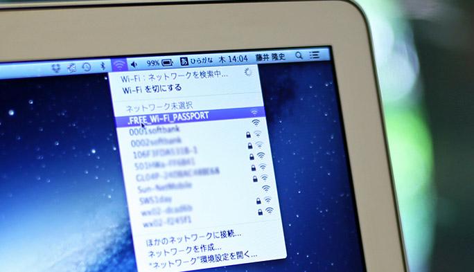 【世界のサイバー事件簿 ⑤】夏の出張にご注意!! ホテルのフリーWi-Fiが危ない?