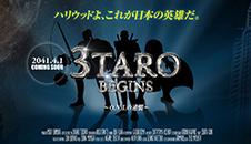 auのCMでお馴染みの「三太郎」がハリウッドへ!『3TARO BEGINS』の映画化が決定