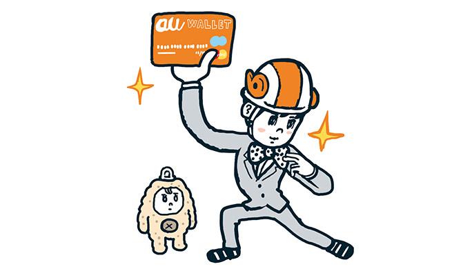 大ちゃん、au WALLET カードでスマート大ちゃんになる