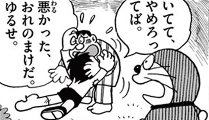 てんとう虫コミックス6巻「さようならドラえもん」