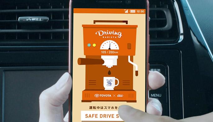 しないことで得をする!? 「ながらスマホ運転」の習慣を止めさせるユニークなアプリが登場!