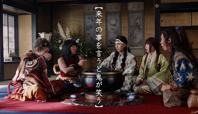 """三太郎CM「来年の事を言うと鬼が笑う」理由は? ・・・・・・ほかにもある、""""マイナーだけど役立つ""""ことわざ集"""