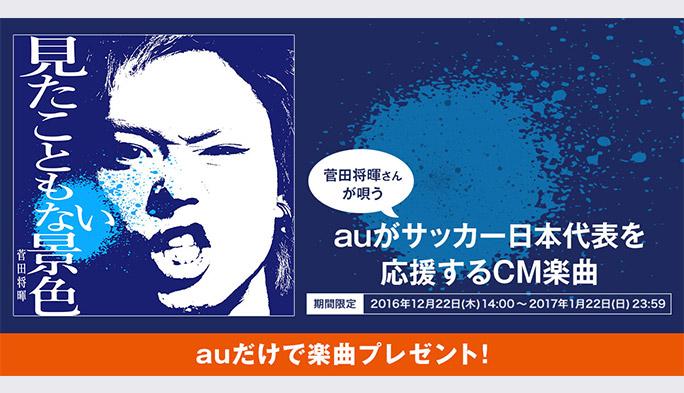 【三太郎CM】白熱の蹴鞠バトル! あのCMソングを歌っているのは・・・・・・!?(全歌詞あり)