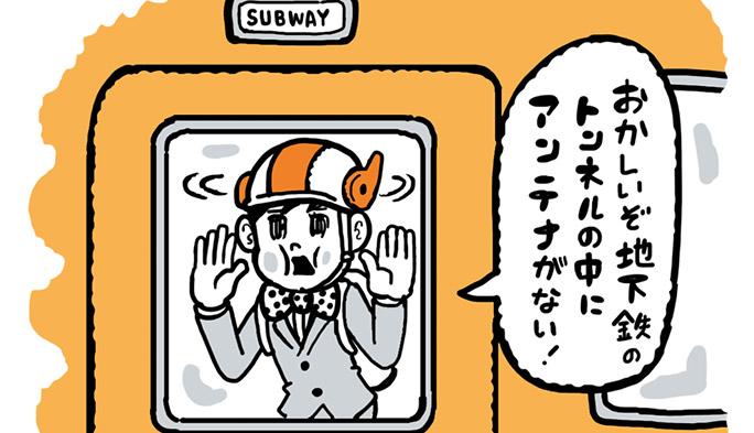 【つながるひみつ】第7話 「地下鉄の中でも電波が届くひみつ」