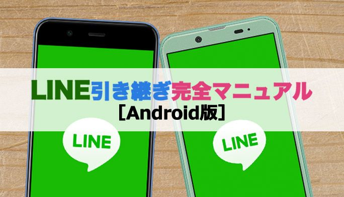 引き継ぎ android ライン