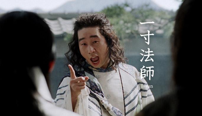 au三太郎の一寸法師役を演じる前野朋哉