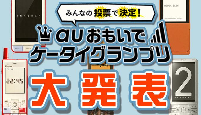 みんなの投票「auおもいでケータイグランプリ」、ついに決定&結果発表です!!