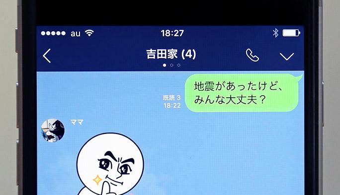 【通信×防災③】災害時の安否確認に使えるLINE活用術