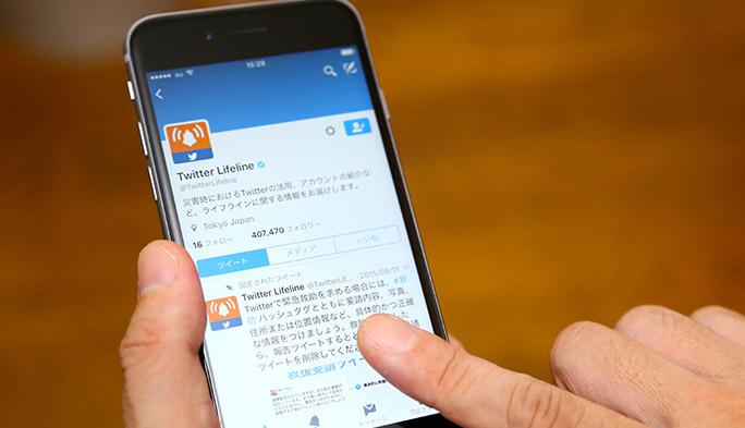 【通信×防災④】災害時の情報収集に使えるTwitter活用術