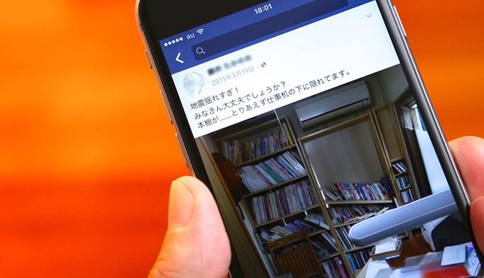 【通信×防災⑤】仕事仲間にも最適! 災害時の安否確認に使えるFacebook活用術