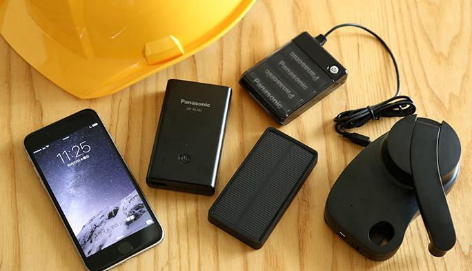 【通信×防災⑥】もしものために! 災害時にも役立つスマホ充電ツールとは?