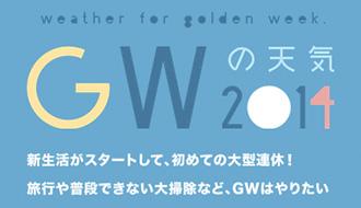 今年のゴールデンウィークは後半ほどお出掛け日和に、最新情報はスマホでチェック!!