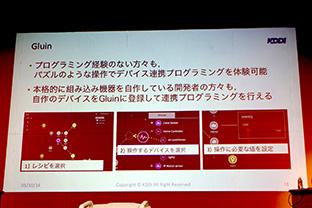 KDDIがMozillaのイベントでFirefox OS Phone12月発売と、開発者支援策を発表