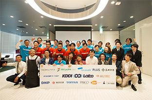 参加チームをサポートするパートナー連合プログラム始動! KDDI ∞ Labo第7期スタート