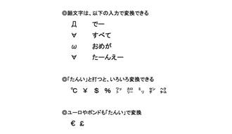 これ→「∀」の出し方知ってます? よく見るけど何なのか分からない文字たち