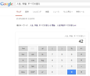 エンジニアの遊び心! Google検索〈隠しコマンド編〉