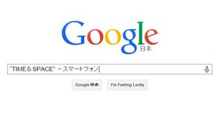 目指せGoogleマスター! Google検索のテクニック【基本編】