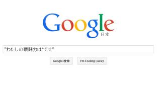 目指せGoogleマスター! Google検索のテクニック【上級編】