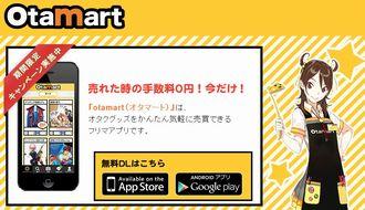 「フィギュア」「コスプレ衣装」......オタクグッズ専用のフリマアプリが、一部界隈で局地的話題に!