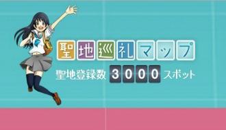 自宅で気軽にアニメの聖地巡礼! あの名作から最新アニメまで3,000以上を網羅した『聖地巡礼マップ』が話題