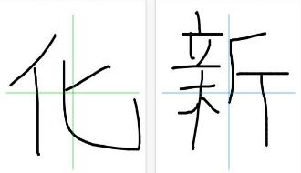難しい漢字もこれで解決! スマホアプリ「手書き辞書検索」