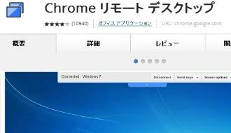 PCの中のデータや資料をいつでも取り寄せることができる! 「Chrome リモートデスクトップ」