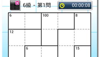 パズルで楽しみながら計算力アップ! ゲームアプリ「宮本算数教室『賢くなるパズル』 MK II」