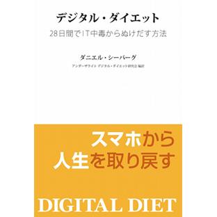 現代人必読!? より良いITライフの指南書「デジタル・ダイエット」とは?