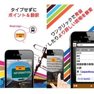 ほんやくコンニャク……じゃありません! スマホを覗くと単語が分かるアプリ「映すだけ!瞬間翻訳」とは?