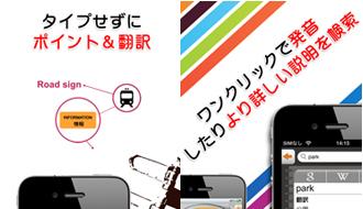 ほんやくコンニャク......じゃありません! スマホを覗くと単語が分かるアプリ『映すだけ!瞬間翻訳』とは?