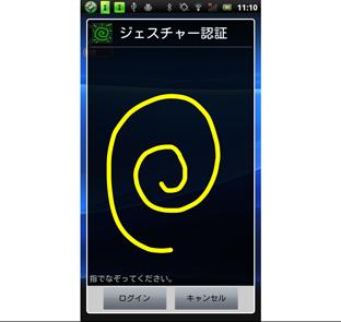 見られたくないアプリだけをロック! アプリ「スマートフォンロック」が使える!