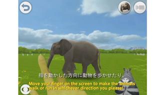 【子供のいる方にお薦め!】3D映像の動物を操作しながら英語を覚えられる  アプリ『リアルアニマルHD』