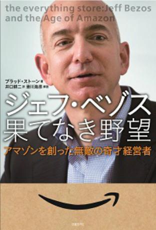 【ITスーパースター列伝】ジェフ・ベゾス ~赤字企業「Amazon」の経営哲学~