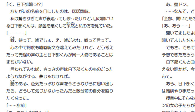【昂! 男子ケータイ小説部】男たち、進化したケータイ小説を読んでキュンキュンする!