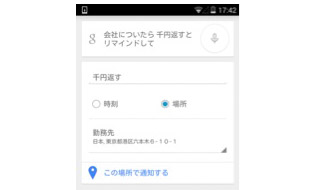 コンシェルジュのようなスケジュール連動サービス『Google Now』が全世界で拡大中