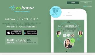 スキマ時間にスマホ学習! 英語検定や資格試験に役立つ暗記帳アプリ、「zuknow(ズノウ)」で脳を活性化する
