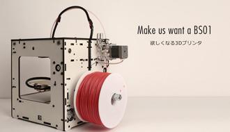 あなたなら何を作っちゃう? 国産3Dプリンター、ついに10万円を切る 家庭でも使えるミニサイズ