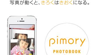 【サイト限定クーポン付】「きろくをきおくに」 動画付きフォトブックサービス『pimory』