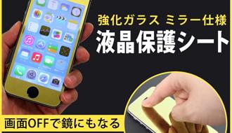 もう鏡を持ち歩く必要はない! iPhoneを手鏡に変える液晶保護シート