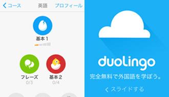 正真正銘の天才が開発した英語学習アプリ「Duolingo」 楽しい上にタメになると話題