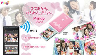 スマホがポラロイドカメラに! 携帯可能なスマホ用プリンター『Pringo(プリンゴ)』